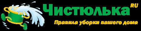 Chistyulka.ru