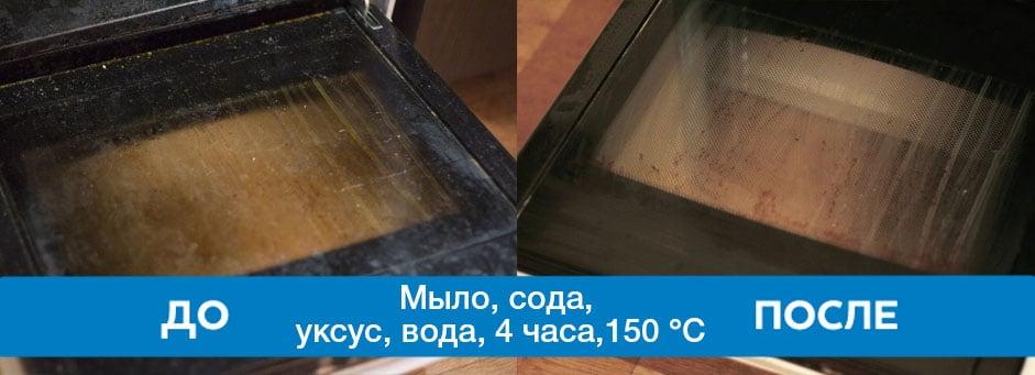 Мытье духовки уксусом