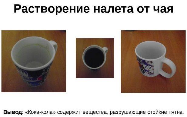 Кока-кола удаляет чайный налет