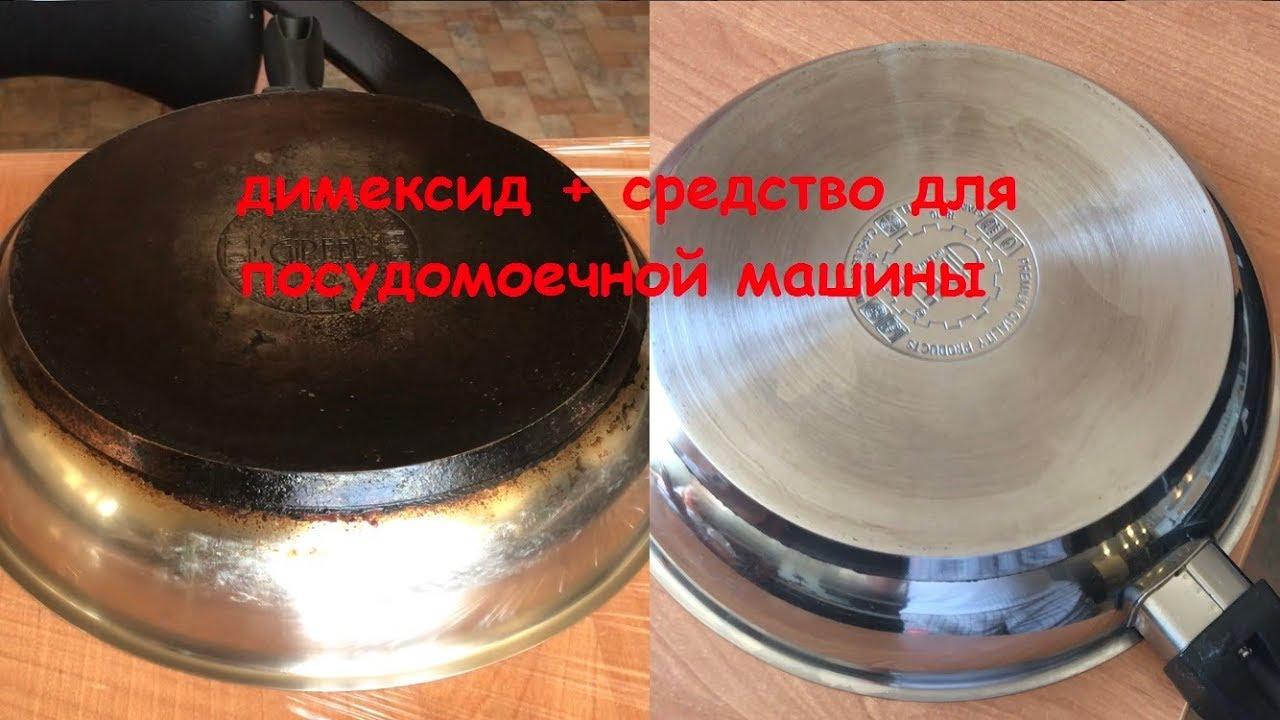 Как отмыть Димексидом сковороду