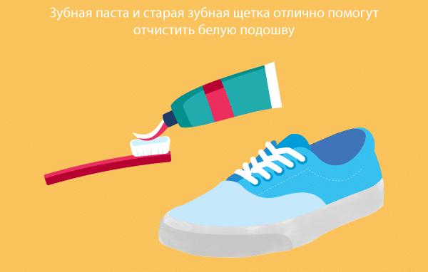 Как очистить белую подошву кроссовок зубной пастой