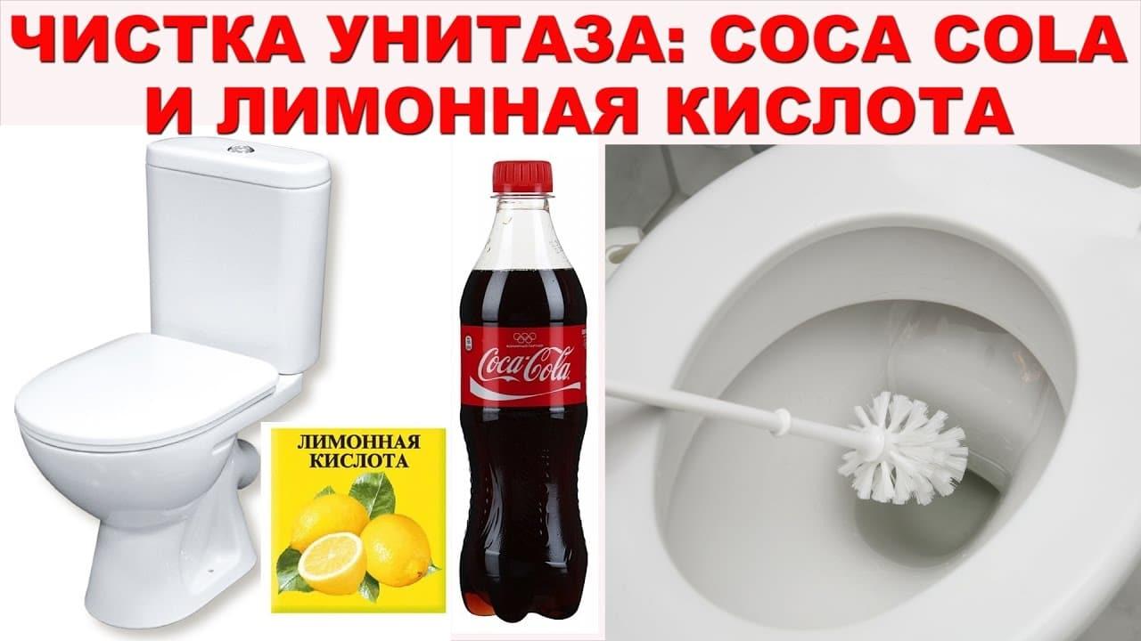 Как очистить унитаз Кока-колой