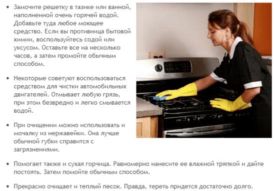 Как отмыть решетку от жира