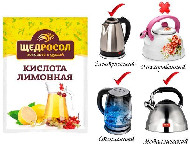 Какие чайники можно чистить лимонной кислотой