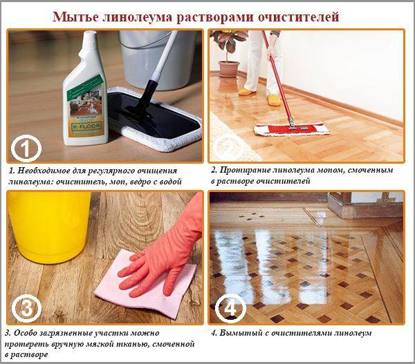 Как мыть линолеум