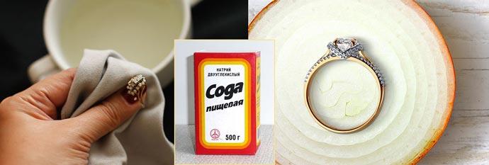 Как чистить золото содой