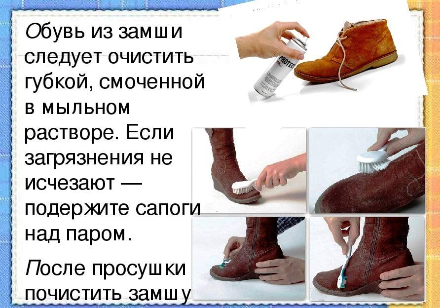 Как почистить замшевые кроссовки паром
