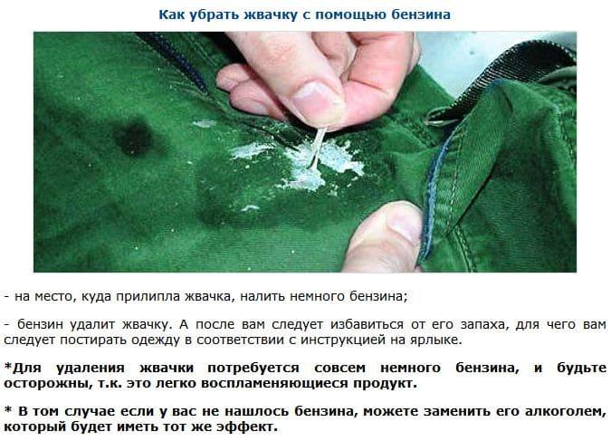Как отчистить жвачку от одежды бензином