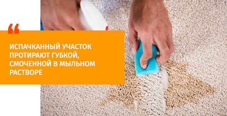 Как почистить ковер мыльным раствором