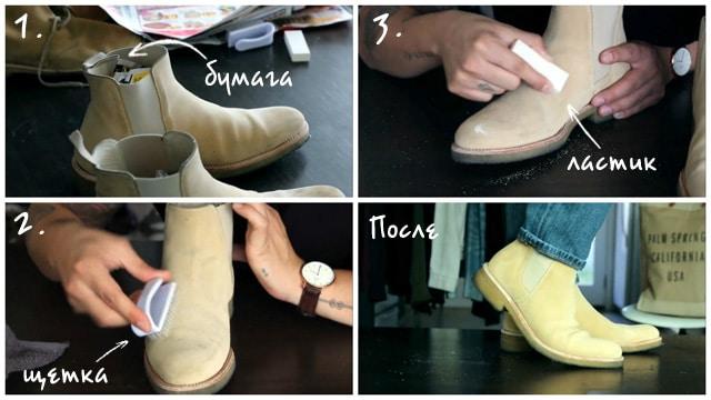 Чистка нубуковой обуви