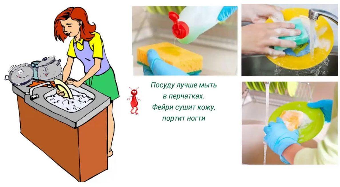 Как быстро помыть посуду Фейри
