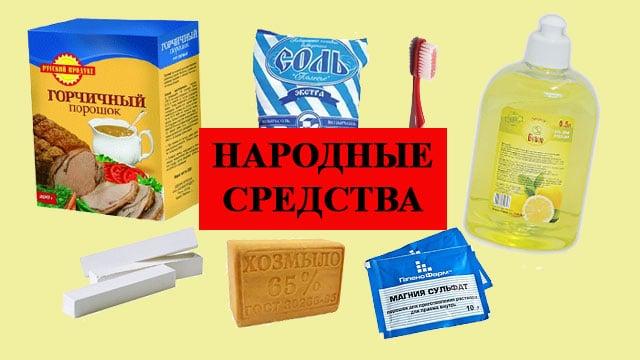 Народные средства устранения масла
