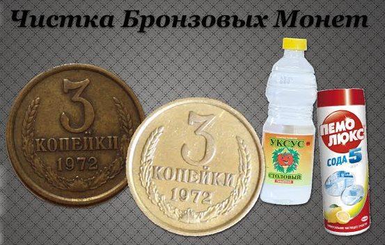 Как почистить бронзовые монеты