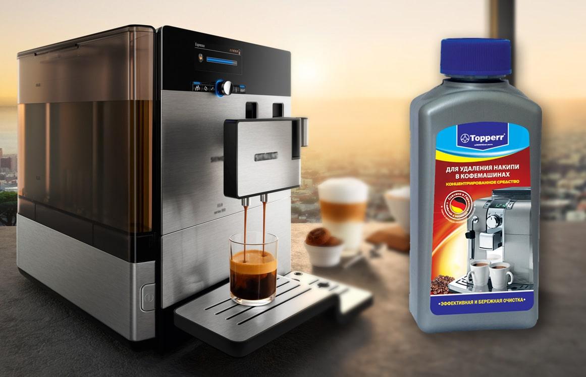 Средство для ухода за кофемашиной