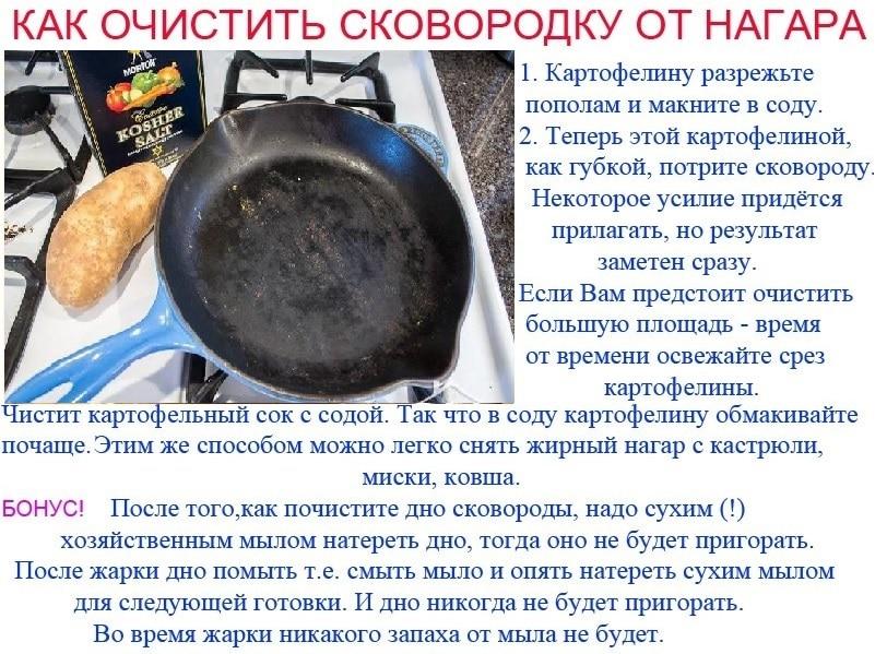 Как отмыть пригоревшую кастрюлю от нагара