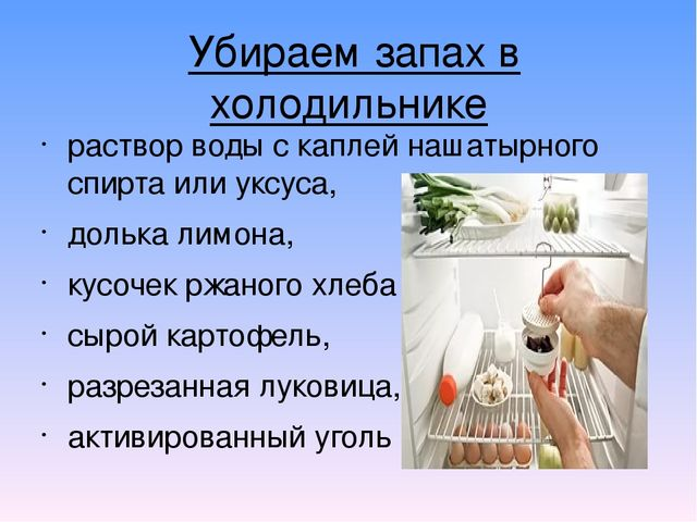 Как избавиться от запаха в холодильнике народными средствами