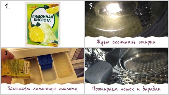 Чистка лимонной кислотой стиральной машинки