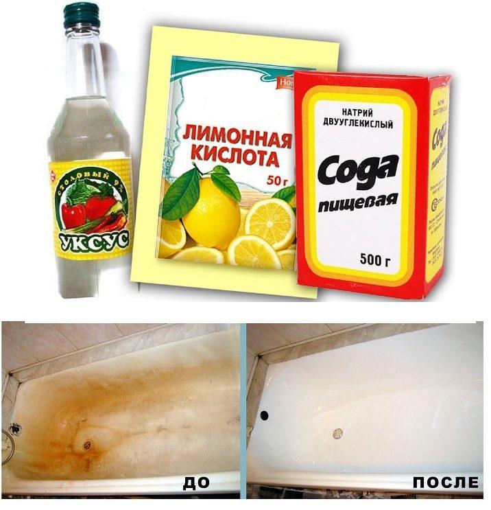 Чем удалить ржавчину в ванне