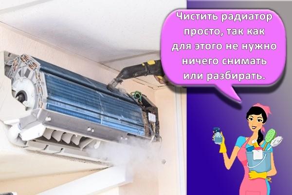 Чистка радиатора в кондиционере